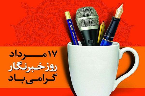 «خون والقلم» به مناسبت گرامیداشت شهدای خبرنگار