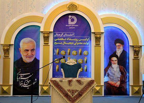 افتتاحیه اولین رویداد تخصصی تولید محتوای دیجیتال بسیج استان کرمان