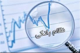 مشکل تولید کشور تامین سرمایه در گردش است/دولت به جای وعده های پوشالی،به فکر اصلاح نظام بانکی کشور باشد
